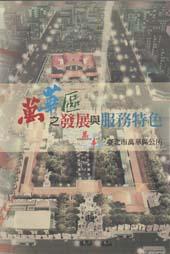 萬華區之發展與服務特色